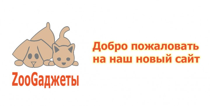 ZooGaджеты новый сайт