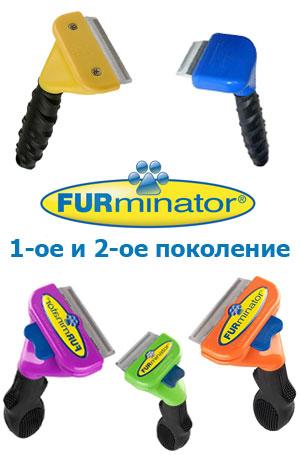 фурминатор