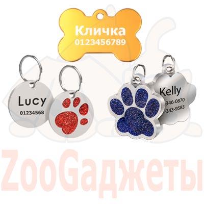 Адресники с гравировкой для собак и кошек