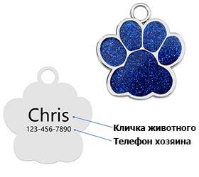 адресник собак кошек