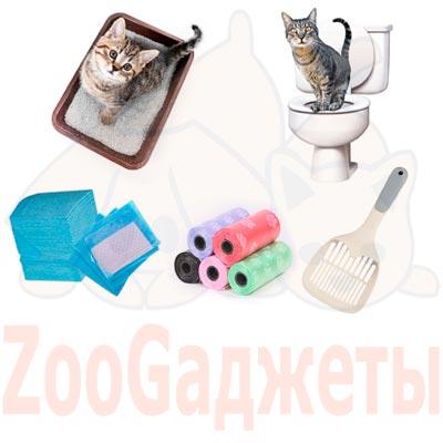 Туалеты Наполнители и принадлежности